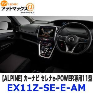 EX11Z-SE-E-AM ALPINE アルパイン カーナビ セレナe-POWER専用11型大画面 高画質WXGA液晶 インテリジェントアラウンドビューモニター対応 {EX11Z-SE-E-AM[960]}|a-max