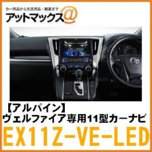 【ALPINE アルパイン】トヨタ 30系ヴェルファイア専用 11型カーナビ ビックX11 (カーモーションイルミ装備) 【EX11Z-VE-LED】 {EX11Z-VE-LED[960]}|a-max