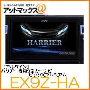 ALPINE アルパイン  ハリアー専用9型カーナビ ビッグXプレミアムEX9Z-HA{EX9Z-HA[960]}|a-max