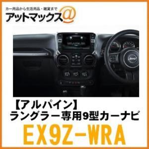 【ALPINE アルパイン】カーナビ ジープ JEEP ラングラーアンリミテッドスポーツ専用 9型カーナビ ビッグX 【EX9Z-WRA】 {EX9Z-WRA[960]}|a-max