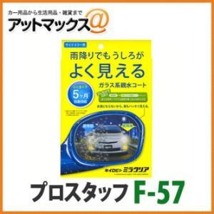 【プロスタッフ】【F-57】サイドミラーの油膜取りなどキイロビン ミラクリア{F57[9980]}|a-max