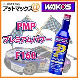 ワコーズ PMP プレミアムパワー 省燃費系燃料添加剤 F160 250ml F160 [HTRC3]の商品画像|ナビ