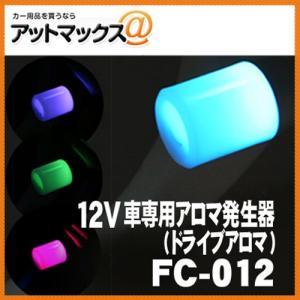 特価品12V車専用アロマ発生器 (ドライブアロマ)  FC-012 ゆうパケット不可{FC-012[9980]}|a-max