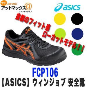 【色サイズ】 アシックス asics安全靴<br />ウィンジョブ/5カラー ローカットモデル<br...