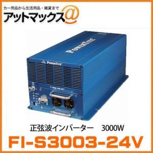 FI-S3003-24V 未来舎 パワータイト 正弦波インバーター 24VDC 連続出力:3000W{FI-S30034[9980]}|a-max