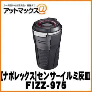 【NAPOLEX ナポレックス】車用灰皿 センサーイルミアッシュ【FIZZ-975】 {FIZZ975[9980]}|a-max