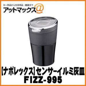 【NAPOLEX ナポレックス】車用灰皿 センサーイルミアッシュ【FIZZ-995】 {FIZZ995[9980]}|a-max