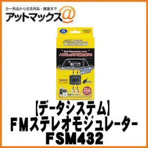 【DataSystem データシステム】AVアクセサリ FMステレオモジュレーター【FSM432】 {FSM432[1450]}|a-max