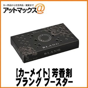 【CARMATE カーメイト】芳香剤 BLAN...の関連商品8