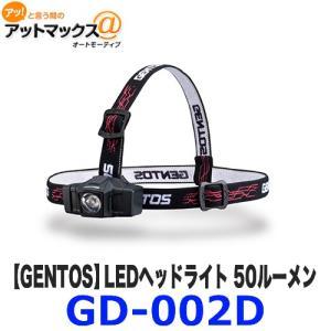 GD-002D GENTOS ジェントス ヘッドライト LED 50ルーメン 高出力ヘッドライト 耐塵・防滴(IP54準拠)&1m落下耐久 エネループ使用可能{GD-002D[9187]}|a-max