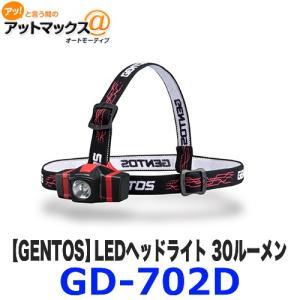 GD-702D GENTOS ジェントス ヘッドライト LED 30ルーメン 高出力ヘッドライト 耐塵・防滴(IP54準拠)&1m落下耐久 エネループ使用可能{GD-702D[9187]}|a-max