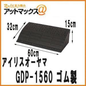IRIS アイリスオーヤマ ゴム製段差プレート ブラック直線60cm GDP-1560{GDP1560[9116]}|a-max