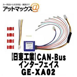 「GE-XA01」を改良し、車種設定がより簡単に、わかりやすくなりました。ハイスピードCANにも対応...