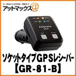 GR-81/B【CELLSTAR セルスター】 ソケットタイプGPSレシーバー ブラックメタリック GR-81-B {GR-81[9980]}|a-max