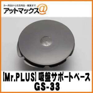 【STREET】【Mr.PLUS】 吸盤サポートベース【GS-33】 {GS-33[9980]} a-max