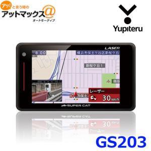 Yupiteru ユピテル GS203 レーザー&レーダー探知機 スーパーキャット {GS203[1...