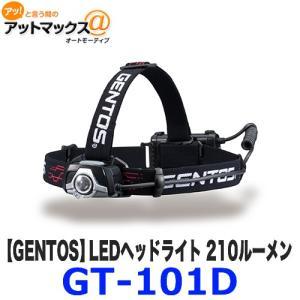 GT-101D GENTOS ジェントス ヘッドライト LED 210ルーメン フォーカスコントロール 耐塵・耐水(IP66準拠)&2m落下耐久 エネループ使用可能{GT-101D[9187]}|a-max