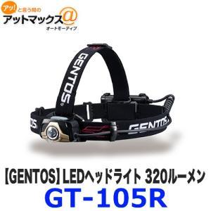 GT-105R GENTOS ジェントス ヘッドライト LED 320ルーメン フォーカスコントロール 耐塵・耐水(IP66準拠)&2m落下耐久 USB充電式{GT-105R[9187]}|a-max