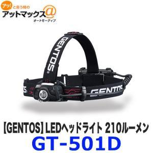 GT-501D GENTOS ジェントス ヘッドライト LED 210ルーメン モーションセンサー付き 耐塵・耐水(IP66準拠)&2m落下耐久 エネループ使用可能{GT-501D[9187]}|a-max