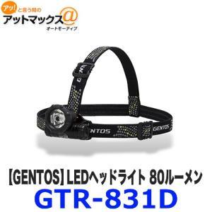 GTR-831D GENTOS ジェントス ヘッドライト LED 80ルーメン コリメータレンズ搭載 耐塵(IPX4準拠)&1m落下耐久 エネループ使用可能{GTR-831D[9187]}|a-max