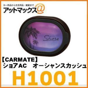 CARMATE カーメイト 芳香剤 車 ショアAC オーシャンスカッシュ H1001 {H1001[...