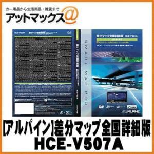 【ALPINE アルパイン】差分マップ全国詳細版2014 VIE-X077/X075/X07 シリーズ 【HCE-V507A】 {HCE-V507A[960]} a-max