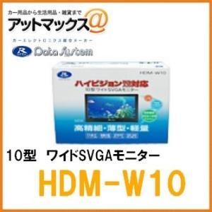 高精細10.1インチパネルによる超高画質モニター10.1インチワイドSVGA(1,024×600ドッ...