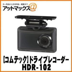 【COMTEC コムテック】HDR-102ドライブレコーダー...