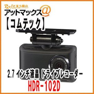 【COMTEC コムテック】★ 直接配線コード(1500円相...