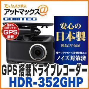 【コムテック】【HDR-352GHP】 GPS搭載ドライブレ...