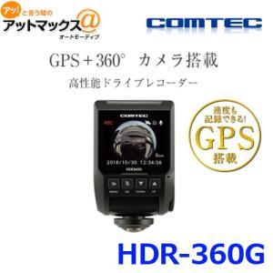 COMTEC コムテック 高性能 ドライブレコーダー GPS HDR360G {HDR-360G[1...