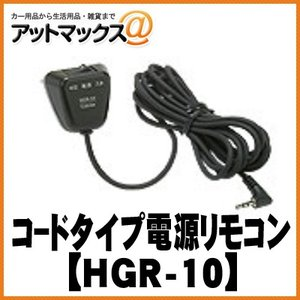 HGR-10【CELLSTAR セルスター】 コードタイプ 電源リモコン HGR-10{HGR-10[1154]}|a-max