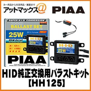 HH125 【PIAA】 HID 純正交換用バラストキット フォグライト用25Wセット{HH125[9160]}|a-max