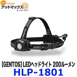 HLP-1801 GENTOS ジェントス ヘッドライト LED 200ルーメン リフレクタータイプ 後部認識灯搭載 エネループ使用可能{HLP-1801[9187]}|a-max