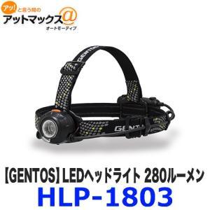 HLP-1803 GENTOS ジェントス ヘッドライト LED 280ルーメン リフレクタータイプ 後部認識灯搭載 エネループ使用可能{HLP-1803[9187]}|a-max