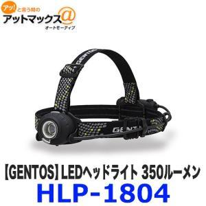 HLP-1804 GENTOS ジェントス ヘッドライト LED 350ルーメン フォーカスコントロール 後部認識灯搭載 エネループ使用可能{HLP-1804[9187]}|a-max