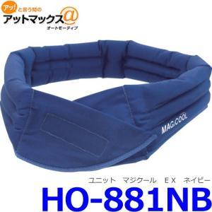 ユニット HO-881NB マジクール EX ネイビー 熱中症対策{HO-881NB[9980]}|a-max