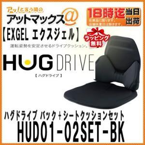 【セット品】【エクスジェル EXGEL】ハグドライブ バック+シートクッション ブラック骨盤サポート構造採用ラッピング無料【HUD01-02SET-BK】{HUD01-02SET-BK}|a-max
