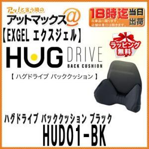 【エクスジェル EXGEL】ハグドライブ バッククッション ブラック骨盤サポート構造採用ラッピング無料【HUD01-BK】{HUD01-BK[9980]}|a-max