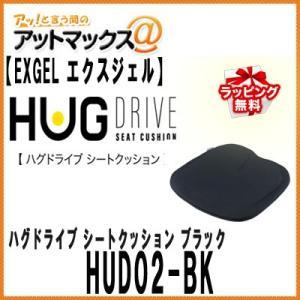 【エクスジェル EXGEL】ハグドライブ シートクッション ブラック運転姿勢を安定ラッピング無料【HUD02-BK】{HUD02-BK[9980]}|a-max