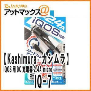 【カシムラ Kashimura】アイコス iQOS用DC充電器 2.4A microリバーシブルmi...