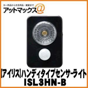 IRIS アイリスオーヤマ乾電池プレゼント 乾電池式LEDセンサーライト ハンディタイプ/ブラックISL3HN-B {ISL3HN-B[9980]}|a-max