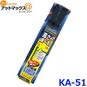インテリア・バー専用パーツ 3段階調節付き[KA-51]の商品画像|ナビ