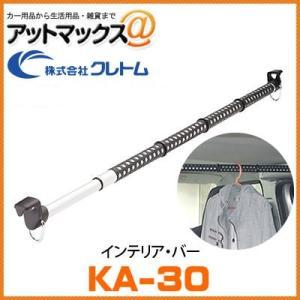 【KA-30 KA30】【クレトム】インテリアバー 伸縮自在 車用つっぱり棒 2本利用でロッドホルダ...