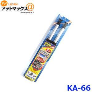 【cretom クレトム】インテリア 前後取り付けパーツ 【KA-66】 {KA66[9980]}