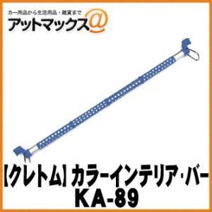 【cretom クレトム】 カラーインテリア・バー ブルー【KA-89】 {KA89[9980]}