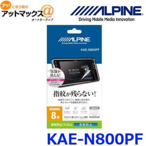 【ALPINE アルパイン】カーナビアクセサリ 8型ナビ用指紋プロテクトフィルム【KAE-N800PF】 {KAE-N800PF[960]} a-max