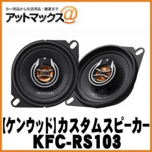 【KENWOOD ケンウッド】カースピーカー カスタムフィットスピーカー 2way 10cm【KFC...