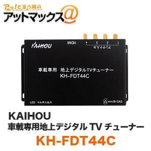 海宝 KAIHOU 車載用地上デジタルTVチューナ 4x4【KH-FDT44C】 (12V・24V対応 地デジ カイホウ) {KH-FDT44C[1316]} a-max