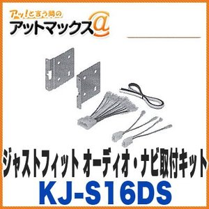 【カロッツェリア パイオニア】【KJ-S16DS】 ジャストフィット オーディオ・ナビ取付キット (エスクード・カルタスクレセント他 12P){KJ-S16DS[600]}|a-max